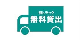 ニトリで軽トラを無料レンタル。荷物や重いものを運びたい時に知ってると便利