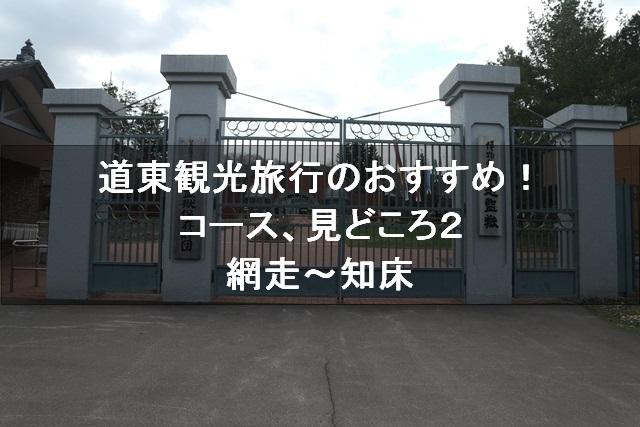道東の網走監獄