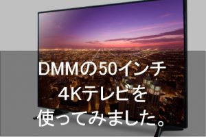 DMMの50インチ4Kテレビを購入したので利用した使用感・レビュー!