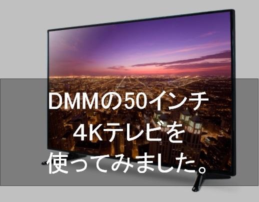 DMMの4kテレビを使ってみた感想とレビューの図