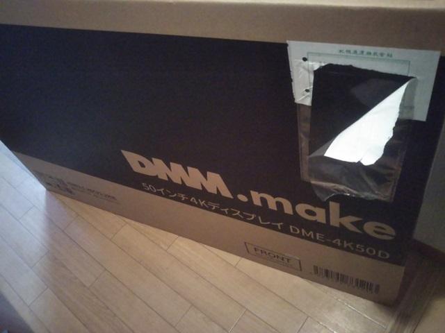 DMMの4Kディスプレイが届いた様子