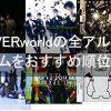 【2018年最新】UVERworldの全10アルバムにおすすめランキングをつけてみた。