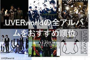 【2018最新】UVERworldの全アルバムにおすすめ順位をつけてみた。