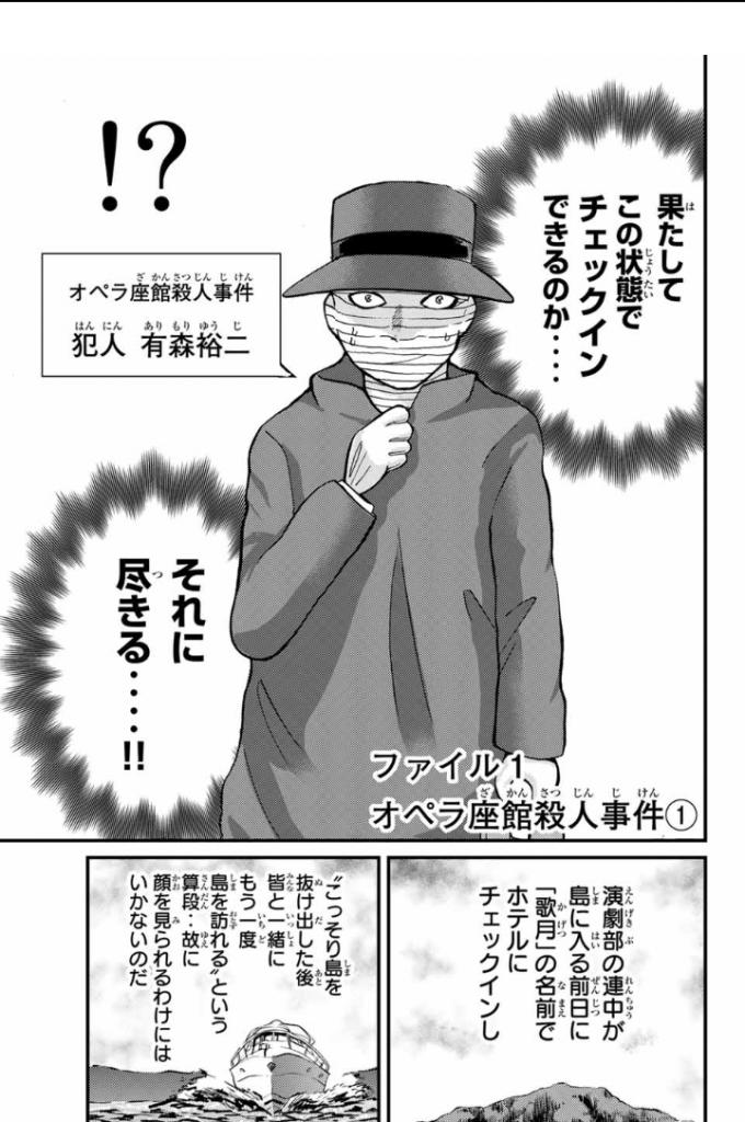 金田一少年の犯人側の一コマ