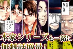 金田一少年の犯人側のマンガが読めるアプリ『マガジンポケット』
