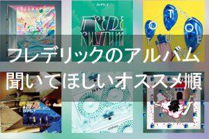 【2018年最新】フレデリックの全アルバムをオススメ順で紹介(初心者向け)
