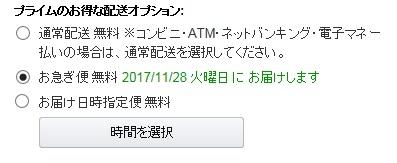 amazon-primeでお急ぎ便が無料で使い放題
