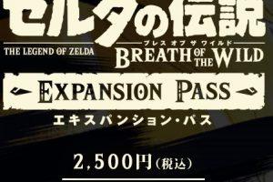 ゼルダの伝説「ブレスオブザワイルド」DLCのエキスパンションパスを安く買う方法。