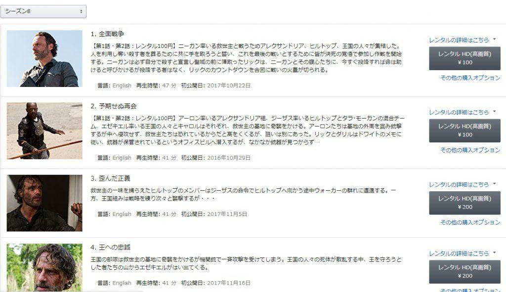 amazonプライムでも有料のウォーキングデッド8