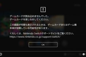 NintendoSwitchでゲームカードが読み込まないのでサポートセンタ修理