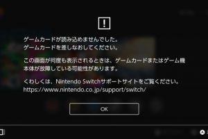 NintendoSwitchでゲームカードが読み込まないのでサポートセンタ修理へ
