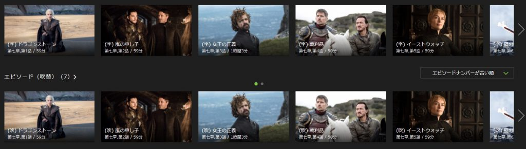ゲーム・オブ・スローンズの全シーズン7まで全話動画が無料で見れる
