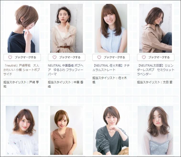 美容室の女子スタイルイメージ