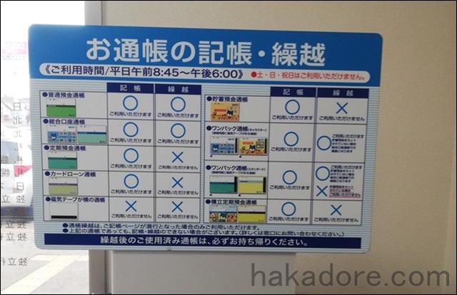 北洋銀行の通帳繰越機が何時に使えるか書いてある看板