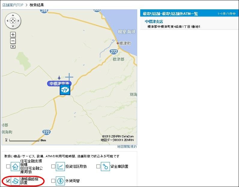 通帳繰越機がどこにあるか検索できる北洋銀行の検索サービス