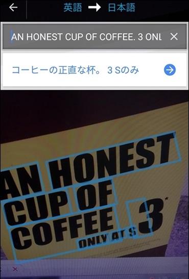 カメラ入力で英語をなんとなく翻訳