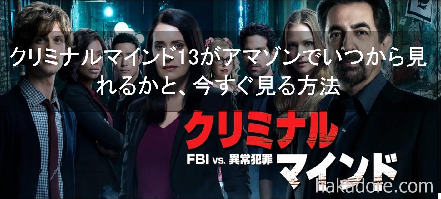 クリミナルマインドシーズン13がアマゾンプライムビデオでいつから見れるようになるか